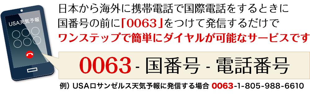 国際 電話 86